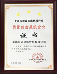 2016上海市建筑防水材料行业三星级企业