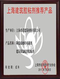 上海建筑胶粘结推荐产品