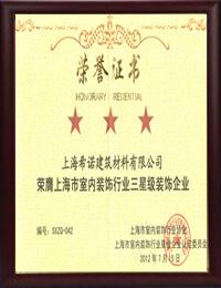 旋转-室内装饰行业星级企业荣誉证书