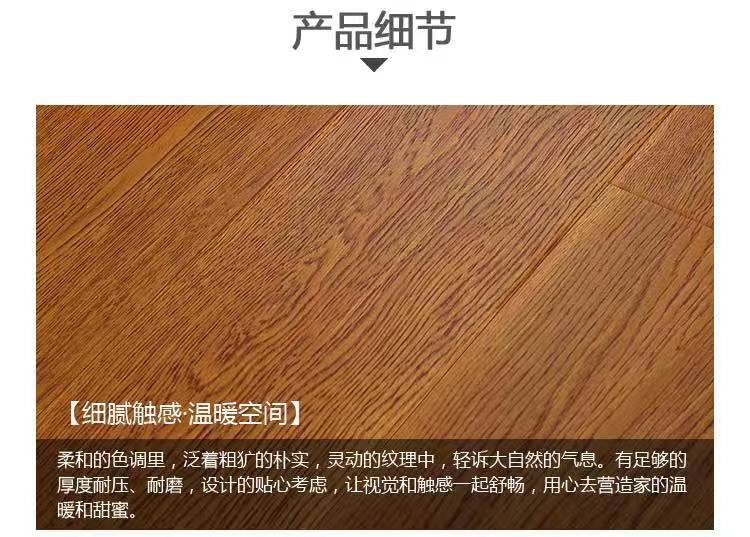 希诺实木多层碳晶板 SD-04