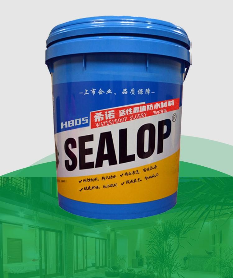 H805希诺活性晶体防水材料